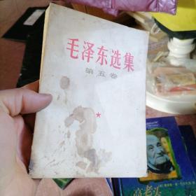毛泽东选集第五卷 封面有污渍