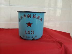 1977年济宁市新华皮厂搪瓷缸