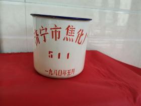 1980年济宁市焦化厂搪瓷缸