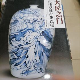 张伟罗汉青花瓷瓶