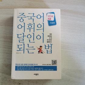 外文书籍,韩语书