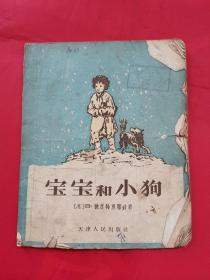 宝宝和小狗(插图本,1957年一版一印,品差)