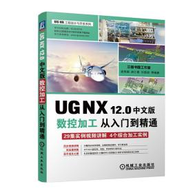 UGNX12.0中文版数控加工从入门到精通