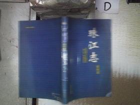 珠江志.第四卷 '' 。、