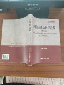 国民经济动员学教程(第二版) 朱庆林  主编  军事科学出版社