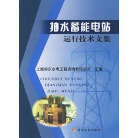 抽水蓄能电站运行技术文集