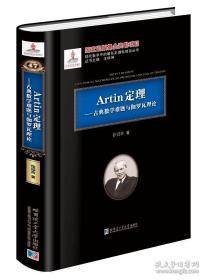 Artin定理——古典数学难题与伽罗瓦理论(精装)