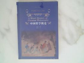 经典译林:中国哲学简史,未开封