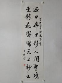 保真书画,王宗信书法一幅,纸本托片,尺寸134×37cm