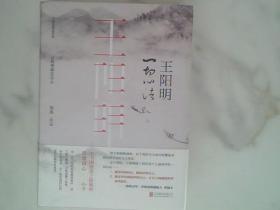 王阳明:一切心法(套装全两册),未开封