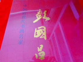 中国近现代书画名家. 彭国昌