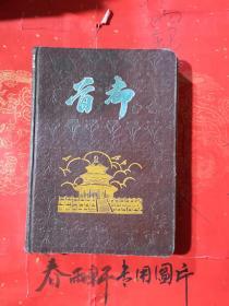 《首都》 五十年代老笔记本、精装、早期彩色插图不少、写了