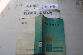 中学管理手册