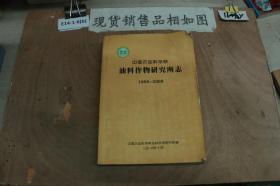 中国农业科学院油料作物研究所志1960-2009