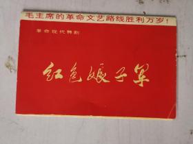 革命现代舞剧红色娘子军(10张一套全)