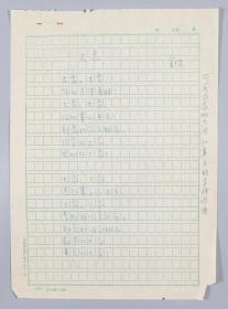 著名儿童文学作家、北京作协理事 金波(王金波)诗稿《大象》一页HXTX320434