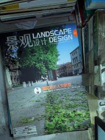 景观设计2015 9
