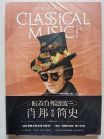 橄榄古典音乐03·肖邦简史