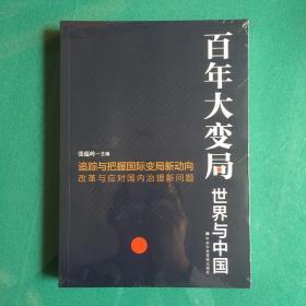 百年大变局:世界与中国