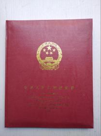 中华人民共和国邮票(纪念 特种邮票册)1994