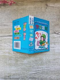 小学生实用词典 作文描写 修订版【精装】【正书口有笔迹】