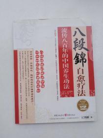 八段锦自愈疗法:流传八百年的中国养生功法 无光盘=