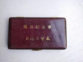 妈祖纪念章(上海造币厂)两枚