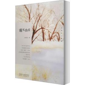 霜天自在 中國現當代文學 方英文 新華正版