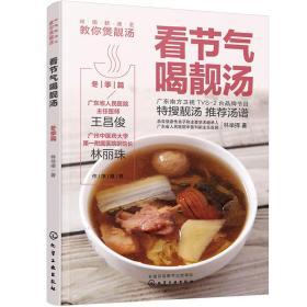 岭南新汤王教你煲靓汤--看节气喝靓汤.冬季篇