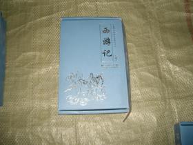 珍藏怀旧版四大名著连环画--西游记(盒装全12册)