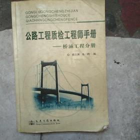 公路工程质检工程师手册——桥涵工程分册