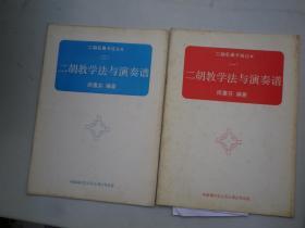 (二胡名曲卡拉OK(一)(二)二胡教学法与演奏谱