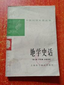 中国科技史话丛书:地学史话【很多插图 蔡康非 黄铁池绘图】