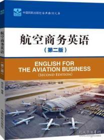 正版 航空商务英语 第二版  周石田 9787512804968