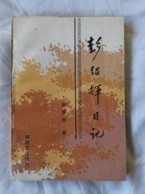 彭绍辉日记 (独臂上将彭绍辉日记  1988一版一印)