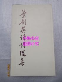 叶剑英诗词选集:(精装本)