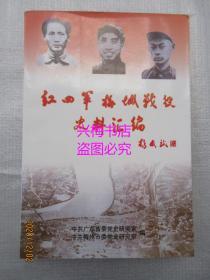 红四军梅城战役史料汇编