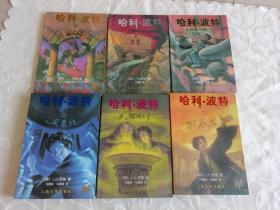 哈利波特(1-7册 缺第4册)6本合售