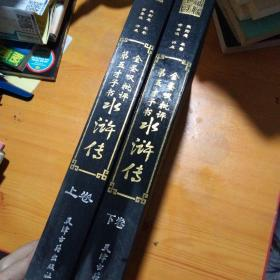 金圣叹批评第五才子书水浒传(上下)
