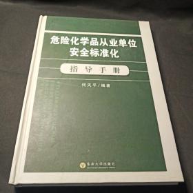 危险化学品从业单位安全标准化指导手册