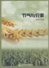 节气与农事 袁炳富  著 安徽大学出版社 9787811108378