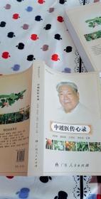 中瑶医传心录(年底库存书处理、原版保真) 特色医药丛书