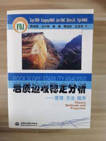 岩质边坡稳定分析(原理方法程序)