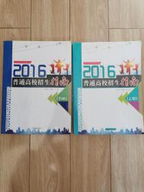 吉林省2016年一2020年普通高校招生指南(10本合售)