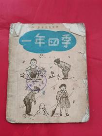 少年儿童读物:一年四季(1956年一版一印,品差)