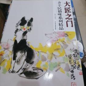 齐辛民猫咪系列精品