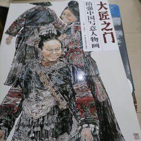 隋强中国写意人物画