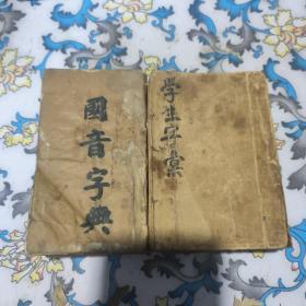 国音字典 学生字汇(两本合售)