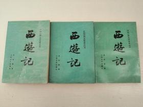 中国古典文学读本丛书  西游记 (上中下) 1990印,李少文彩色插图本