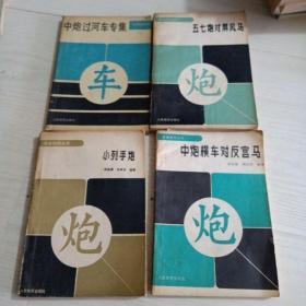 象棋布局丛书 四本合售